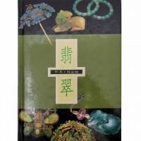 圖示-翡翠【東方美的象徵】