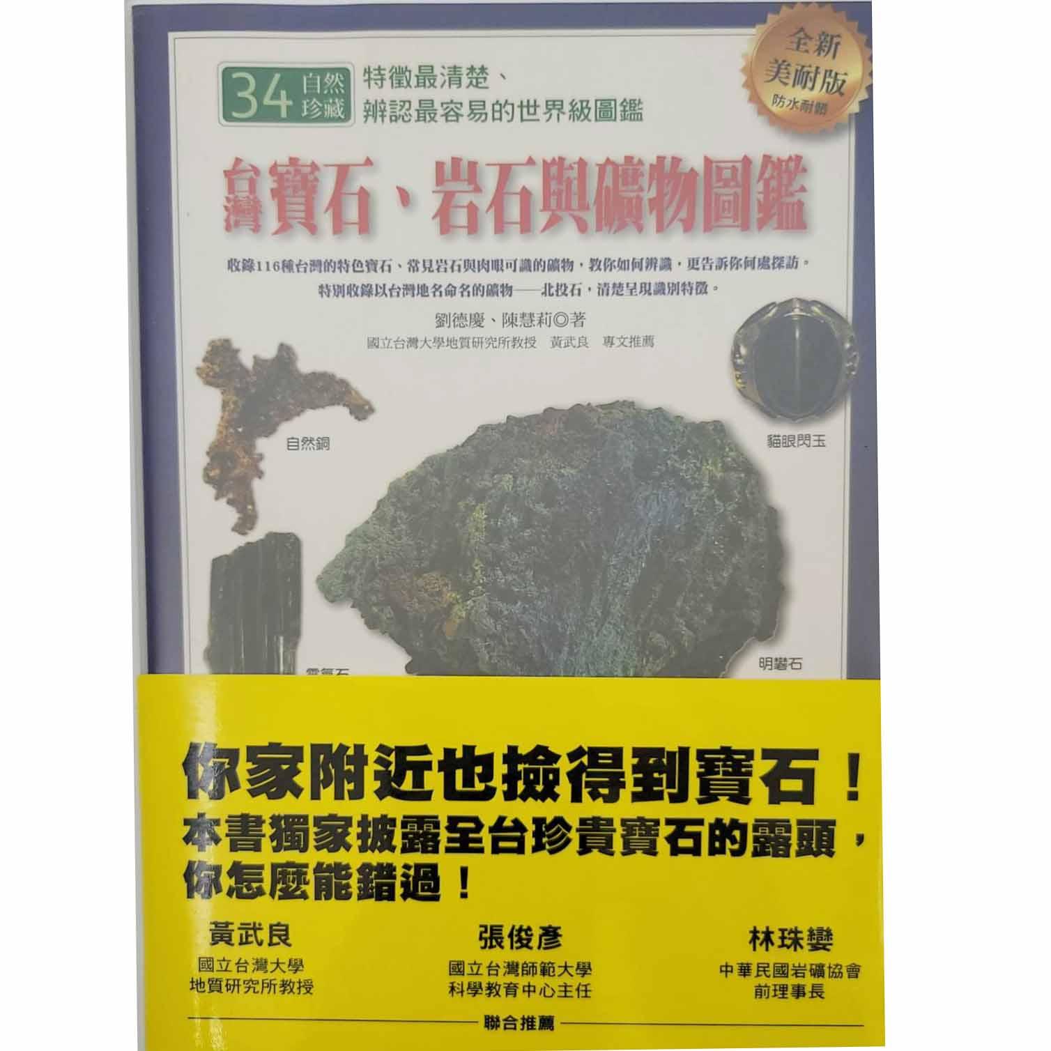 圖示-台灣寶石、岩石與礦物圖鑑