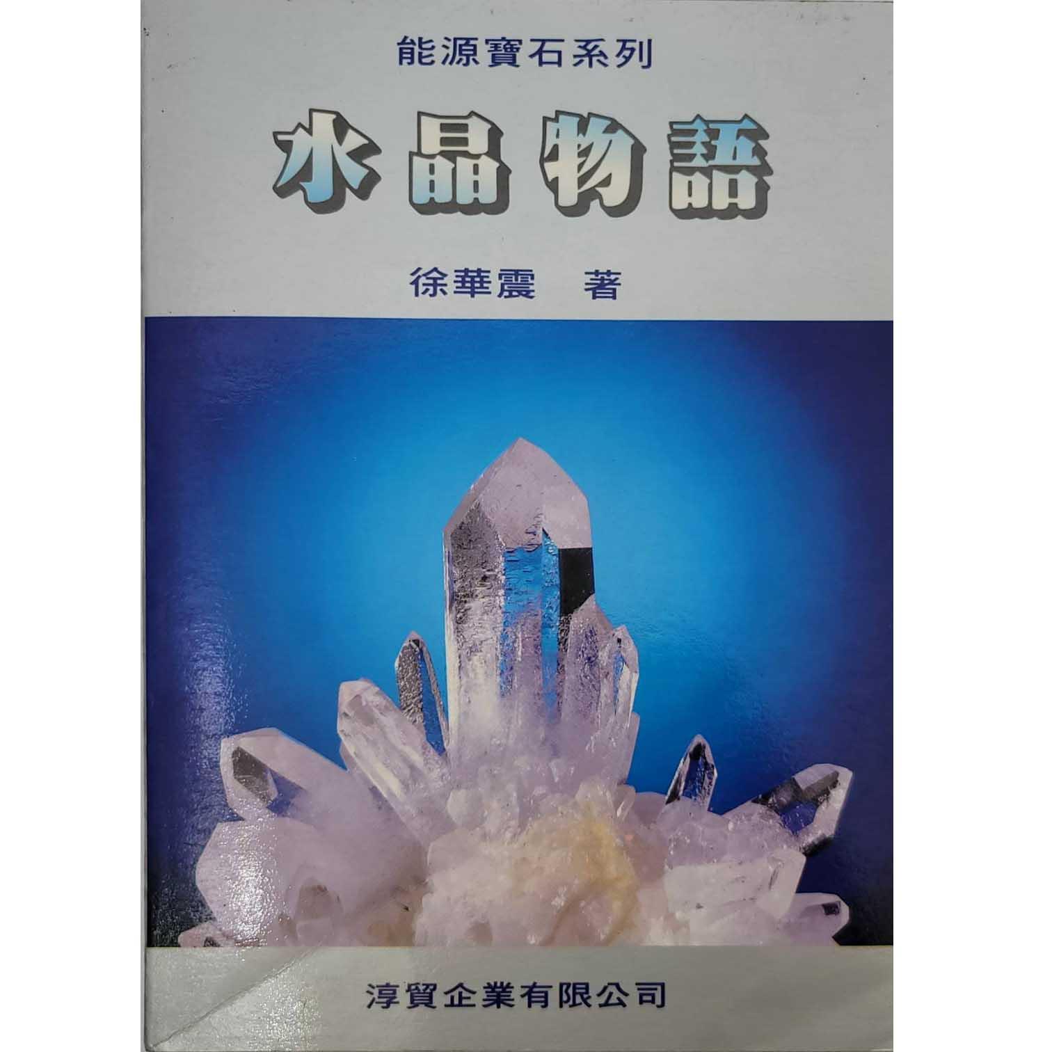 圖示-水晶物語